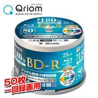 4倍速対応 BD-R (1回録画用) 25GBスピンドルケース 50枚 BD-R50SP blu-ray BD-R 録画用 ブルーレイディスク ディスク ブルーレイ 50枚 スピンドル【あすつく】