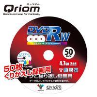 【送料無料】 山善(YAMAZEN) キュリオム  テレビ繰り返し録画用 DVD-RW 2倍速 4....
