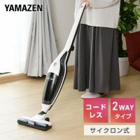 【送料無料】 山善(YAMAZEN)  2WAY コードレス サイクロンクリーナー ハンディクリーナ...