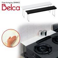 【送料無料】 伸晃  ベルカ(Belca) ベラスコート コンロ奥カバー/ラック  BC-KSG  ...