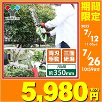 【送料無料】 山善(YAMAZEN)  電気ヘッジトリマー(刈込幅350mm) チップレシーバー付 ...