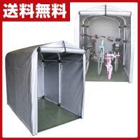 アルミフレーム サイクルハウス サイクルガレージ 2A型 M-SH25 簡易ガレージ 収納庫 物置 自転車収納 雨除け 雨よけ 日よけ 日除け 自転車置き場