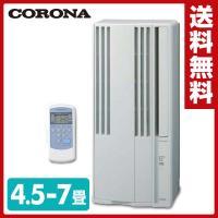 【送料無料】 コロナ(CORONA)  ウインドエアコン 冷房専用タイプ (4.5-7畳)  CW-...