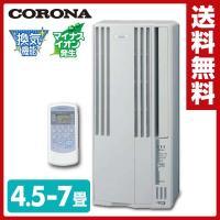 【送料無料】 コロナ(CORONA)  ウインドエアコン 冷房専用タイプ (4.5-7畳) 換気機能...