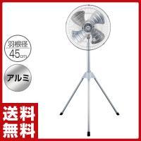 【送料無料】 広電(KODEN)  45cmスタンド式 アルミ工業扇風機 三脚型  KSF4549-...