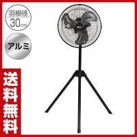 【送料無料】 広電(KODEN)  30cmスタンド式 アルミ工業扇風機 三脚型  KSF3042-...
