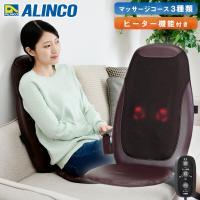 【送料無料】 アルインコ(ALINCO)  シートマッサージャー ヒーター搭載  どこでもマッサージ...