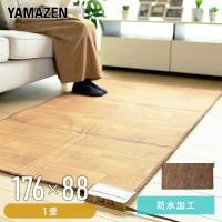 【送料無料】 山善(YAMAZEN)  フローリング調 防水ホットカーペット (1畳タイプ)  YZ...