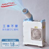 【送料無料】 ナカトミ(NAKATOMI)  ミニスポットエアコン (単相100V) キャスター付 ...
