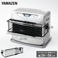 【送料無料】 山善(YAMAZEN)  ファンヒーターガード 吹き出し口ガード  RFG-54(BK...