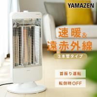 【送料無料】 山善(YAMAZEN)  速暖カーボンヒーター/遠赤外線シーズヒーター搭載 ツインヒー...