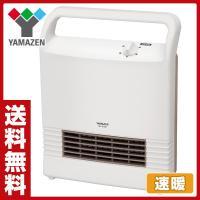 【送料無料】 山善(YAMAZEN)  セラミックファンヒーター 速暖 (2段階切替式)  HF-C...