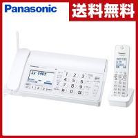 デジタルコードレス 普通紙ファクス おたっくす (子機1台付き) KX-PD205DL-W ホワイト ファクス ファックス FAX ファクシミリ 電話機 固定電話 家庭用