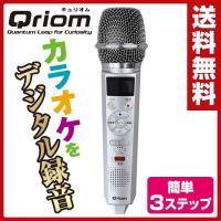 【送料無料】 山善(YAMAZEN) キュリオム  歌声レコーダー マイク型ICレコーダー (8GB...
