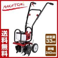 【送料無料】 ナカトミ(NAKATOMI) ドリームパワー  エンジン耕運機  ERC-33D  ●...