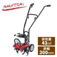 【送料無料】 ナカトミ(NAKATOMI) ドリームパワー  エンジン耕運機  ERC-43D  ●...