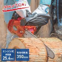 【送料無料】 ナカトミ(NAKATOMI) ドリームパワー  エンジンチェーンソー  ECS-26D...