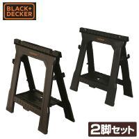 【送料無料】 ブラックアンドデッカー(BLACK&DECKER)  ソーホース 2脚セット (均等耐...