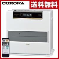 【送料無料】 コロナ(CORONA)  石油ファンヒーター WZシリーズ (木造12畳まで/コンクリ...