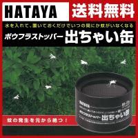 【送料無料】 ハタヤ(HATAYA)  ボウフラストッパー 出ちゃい缶  BD-1S  ●本体サイズ...