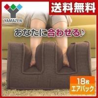 【送料無料】 山善(YAMAZEN)  エアーマッサージャー YFE-6700 ブラウン  ●本体サ...