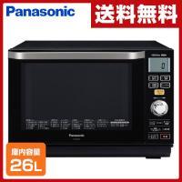 【送料無料】 パナソニック(Panasonic)  オーブンレンジ フラットタイプ (26L)  N...