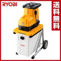 【送料無料】 リョービ(RYOBI)  ガーデンシュレッダ (最大粉砕枝径30mm)  GS-202...