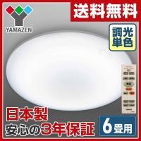 【送料無料】 メーカー3年保証 安心の日本製 山善(YAMAZEN)  LEDシーリングライト(6畳...