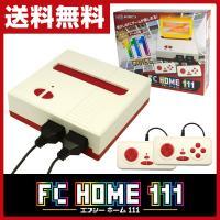 【送料無料】 トーコネ  FC HOME111 FC用ゲーム互換機 (内蔵ゲーム111種) コントロ...