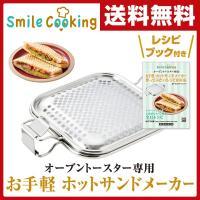 【送料無料】 スマイルクッキング(SMILE COOKING)  オーブントースター専用 お手軽 ホ...