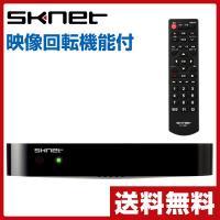 【送料無料】 エスケイネット(SKnet)  業務用テレビチューナーBOX (地上/BS/110度C...