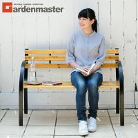 【送料無料】 山善(YAMAZEN) ガーデンマスター  パークベンチ(幅111)  LC-D08S...