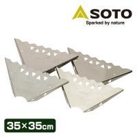 【送料無料】 新富士バーナー(SOTO)   エアスタ ウイングM(35×35cm)  ST-940...