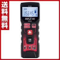 【送料無料】 山真製鋸(YAMASINSEIKYO)  レーザー距離計 ポチット20 (最大距離測定...