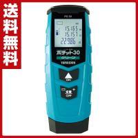 【送料無料】 山真製鋸(YAMASINSEIKYO)  レーザー距離計 ポチット30 グリーンレーザ...