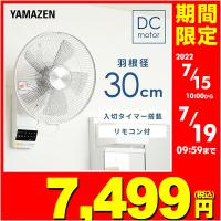 【送料無料】 山善(YAMAZEN)  DCモーター 風量5段階 30cm壁掛扇風機(フルリモコン)...