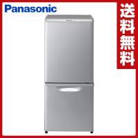 【送料無料】 パナソニック(Panasonic)  2ドア 冷凍冷蔵庫 138L (冷蔵室94L/冷...