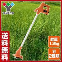 【送料無料】 山善(YAMAZEN)  充電式草刈り機 電動草刈り機  YDC-123K  ●本体サ...