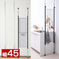 【送料無料】 山善(YAMAZEN)  突っ張り ワイヤーネット 幅45  SP-45  ブラック ...