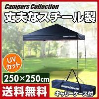 【送料無料】 山善(YAMAZEN) キャンパーズコレクション  プロモレジャータープ(250×25...