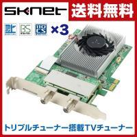 【送料無料】 エスケイネット(SKnet)  PCIe接続 地デジ・BS 3番組同時視聴 同時録画テ...