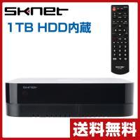 【送料無料】 エスケイネット(SKnet)  2番組同時録画対応 1TB HDDレコーダー ロクーガ...