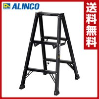 【送料無料】 アルインコ(ALINCO)  アルミ製軽量専用脚立 90cm  BS90FX シエロブ...