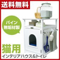 【送料無料】 ファンタジーワールド  シンプリーキャットパレス 猫用ハウス 猫用トイレ フルカバー ...