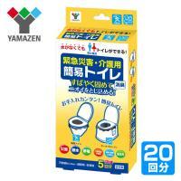 【送料無料】 山善(YAMAZEN)  緊急災害用・介護用 簡易トイレ 20回分(5回分×4セット)...