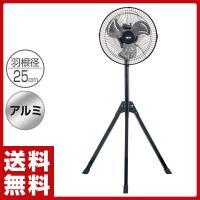 【送料無料】 広電(KODEN)  25cmスタンド式 アルミ工業扇風機 三脚型  KSF2541-...