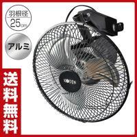 【送料無料】 広電(KODEN)  25cm アルミ壁掛式 工業扇風機  KSF2551-K  ●本...