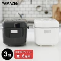 【送料無料】 山善(YAMAZEN)  マイコン式炊飯ジャー 炊飯器 (3合炊き)  YJC-300...