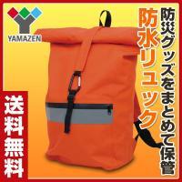 【送料無料】 山善(YAMAZEN)  防水リュック 防水バッグ (32L)  YBR-32  ●本...