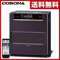 【送料無料】 コロナ(CORONA)  メーカー3年保証 石油ファンヒーター WZシリーズ  (木造...